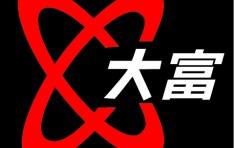中国テレビ★CCTV大富 ロゴ02
