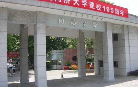 同済大学|中国留学・中国語研修...